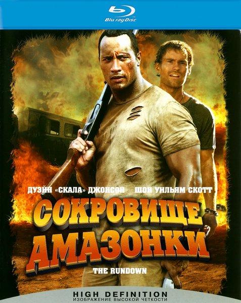 бесплатно смотреть фильмы онлайн в хорошем качестве амазонки:
