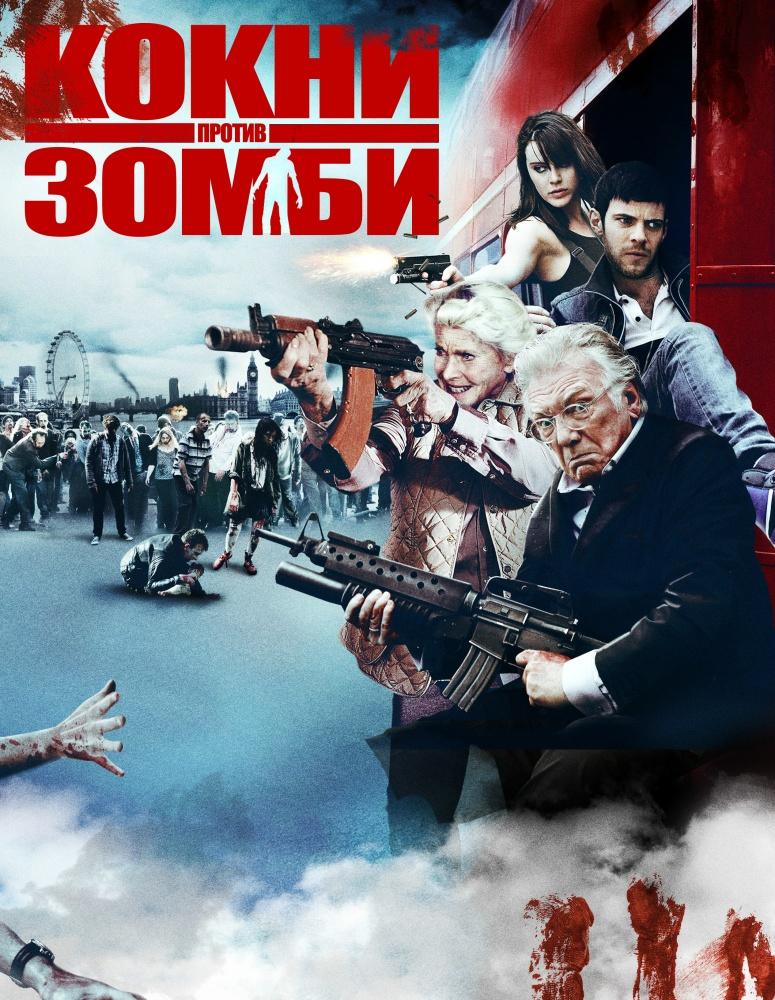 фильм 2012 мстители смотреть онлайн бесплатно: