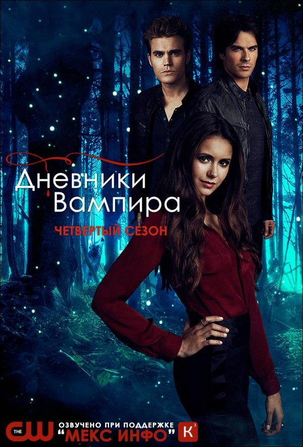 смотреть дневники вампира 4 сезон онлайн в хорошем качестве: