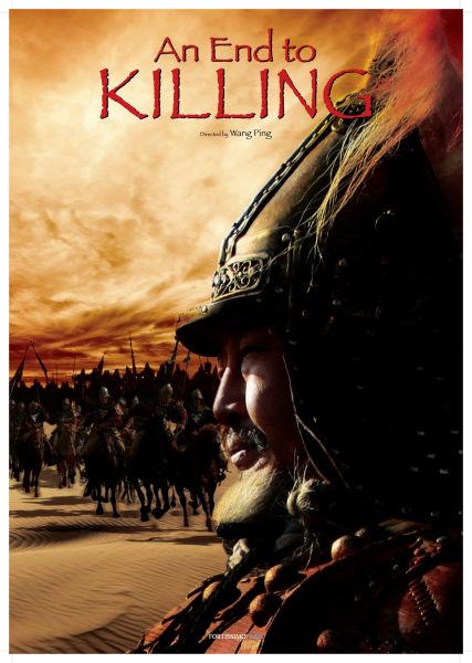 Фильм конец убийствам 2012 онлайн