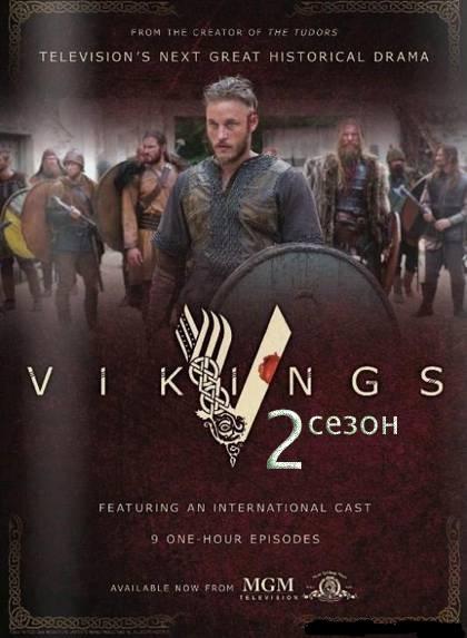 Викинги 2 сезон 2014 смотреть онлайн
