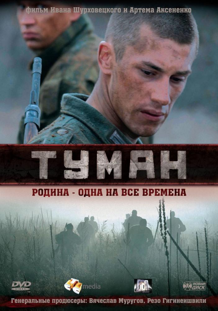 Фильм туман 2010 онлайн