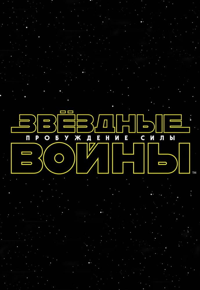 Звёздные войны пробуждение силы 2015