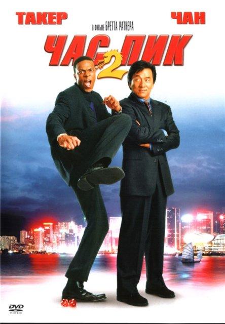 Пик 2 2001 смотреть онлайн бесплатно