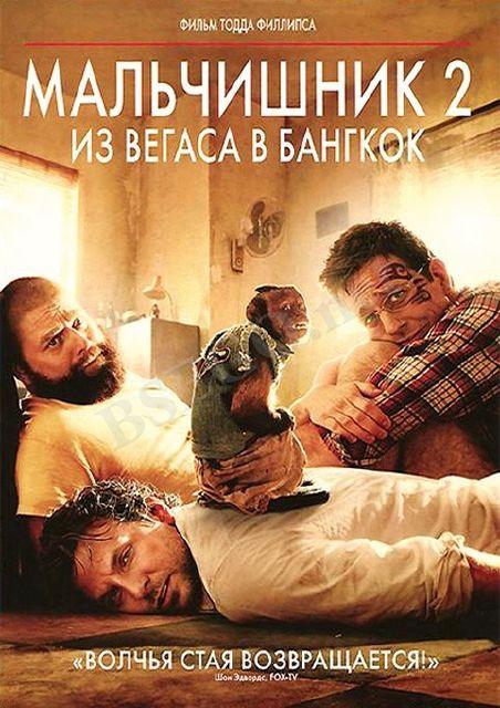 Фильм мальчишник 2 из вегаса в бангкок